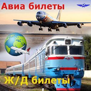 Авиа- и ж/д билеты Знаменска