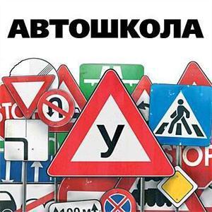 Автошколы Знаменска