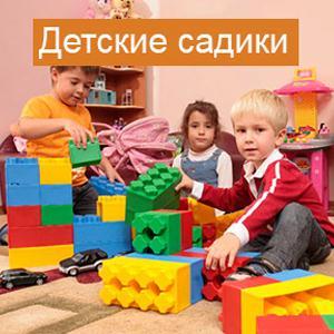 Детские сады Знаменска