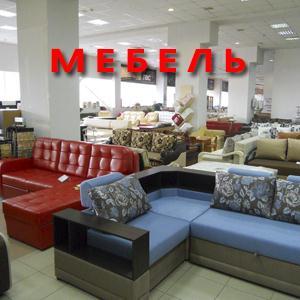 Магазины мебели Знаменска
