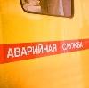 Аварийные службы в Знаменске