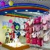 Детские магазины в Знаменске