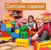 Детские сады в Знаменске