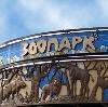 Зоопарки в Знаменске