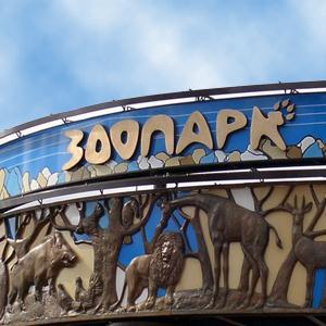 Зоопарки Знаменска